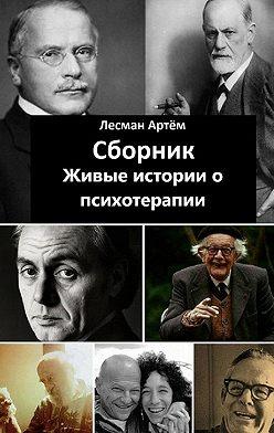 Артём Лесман - Сборник. Живые истории о психотерапии