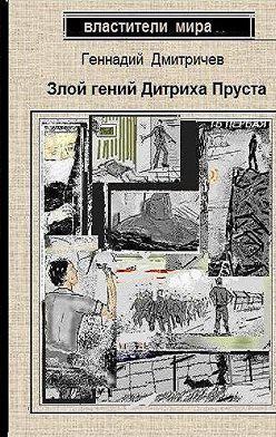 Геннадий Дмитричев - Злой гений Дитриха Пруста