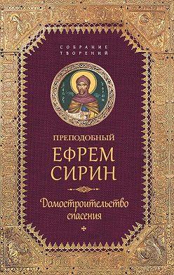 преподобный Ефрем Сирин - Собрание творений. Домостроительство спасения