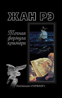 Жан Рэ - Точная формула кошмара (сборник)