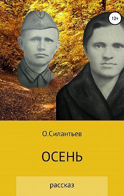 Олег Силантьев - Осень