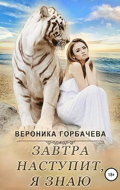 Вероника Горбачева - Завтра наступит, я знаю