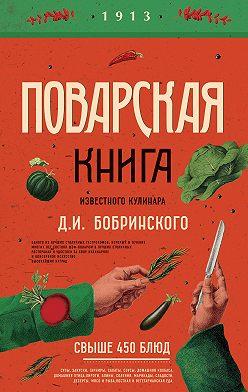 Д. Бобринский - Поварская книга известного кулинара Д. И. Бобринского