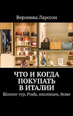 Вероника Ларссон - Что икогда покупать вИталии. Шопинг-тур, Prada, коллекции, белье