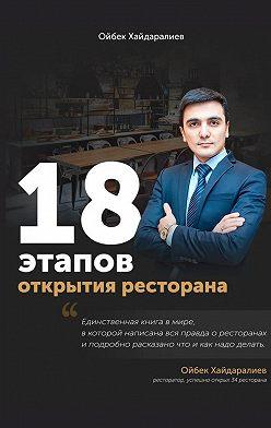 Ойбек Хайдаралиев - 18 этапов открытия ресторана. Ресторан с нуля за 3 месяца