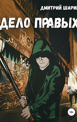 Дмитрий Шарий - Дело правых