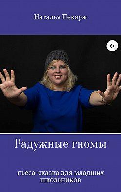 Наталья Пекарж - Радужные гномы