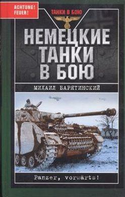 Михаил Барятинский - Немецкие танки в бою