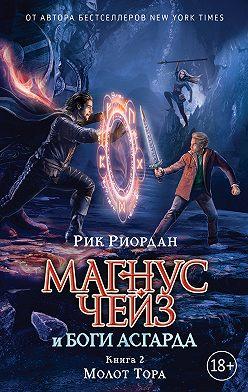 Рик Риордан - Магнус Чейз и боги Асгарда. Книга 2. Молот Тора