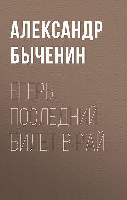Александр Быченин - Егерь. Последний билет в рай