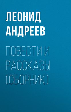 Леонид Андреев - Повести и рассказы (сборник)