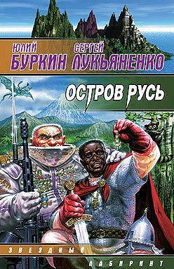 Сергей Лукьяненко - Остров Русь (сборник)