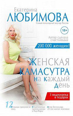 Екатерина Любимова - Женская камасутра на каждый день