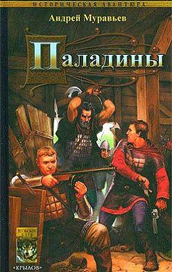 Андрей Муравьев - Паладины