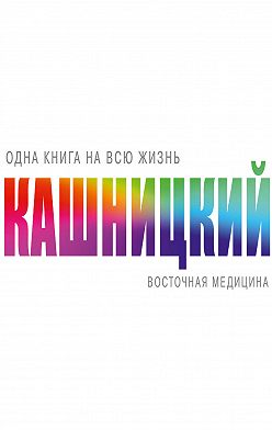 Савелий Кашницкий - Восточная медицина
