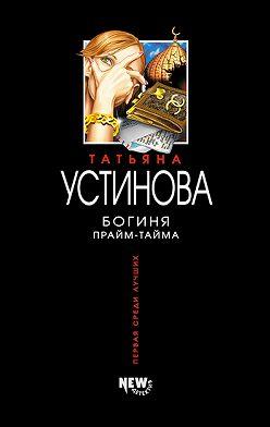Татьяна Устинова - Богиня прайм-тайма