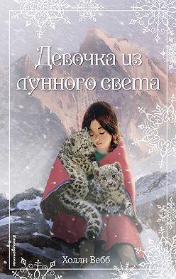 Холли Вебб - Рождественские истории. Девочка из лунного света