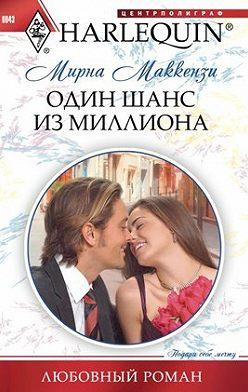 Мирна Маккензи - Один шанс из миллиона