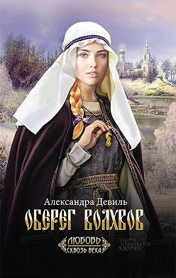 Александра Девиль - Оберег волхвов