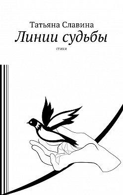 Татьяна Славина - Линии судьбы. Стихи