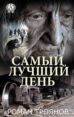 Роман Троянов - Самый лучший день