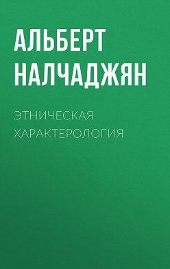Альберт Налчаджян - Этническая характерология