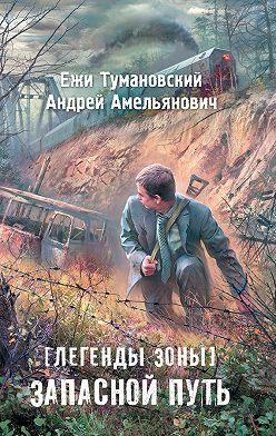 Ежи Тумановский - Легенды Зоны. Запасной путь