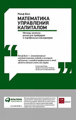 Ральф Винс - Математика управления капиталом: Методы анализа риска для трейдеров и портфельных менеджеров