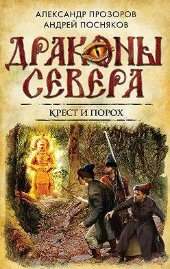 Александр Прозоров - Крест и порох
