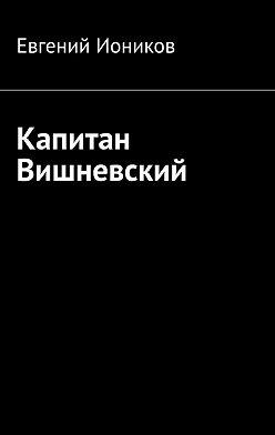 Евгений Иоников - Капитан Вишневский