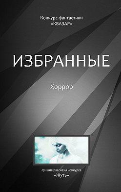 Алексей Жарков - Избранные. Хоррор