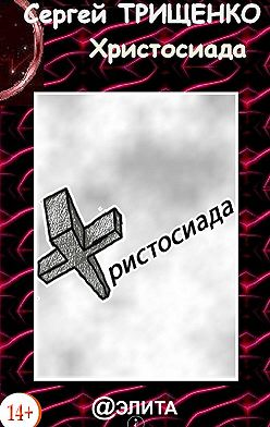 Сергей Трищенко - Христосиада