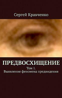 Сергей Кравченко - Предвосхищение. Том 1. Выявление феномена предвидения