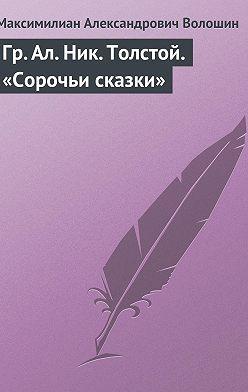 Максимилиан Волошин - Гр.Aл.Hик.Толстой. «Сорочьи сказки»