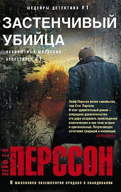 Лейф Перссон - Застенчивый убийца