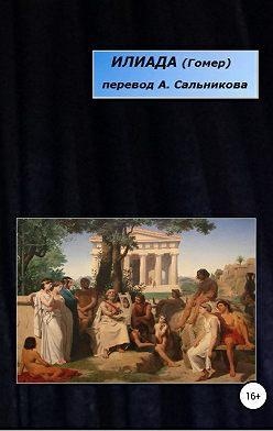 Гомер - Илиада. Перевод А. А. Сальникова