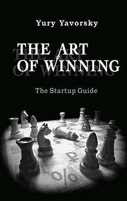 Yury Yavorsky - The Art of Winning. The Startup Guide