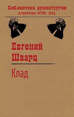 Евгений Шварц - Клад