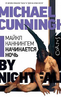 Майкл Каннингем - Начинается ночь
