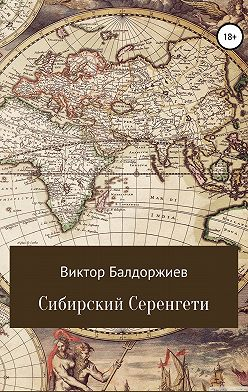 Виктор Балдоржиев - Сибирский Серенгети