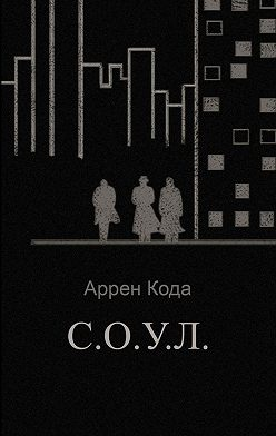 Аррен Кода - С.О.У.Л.