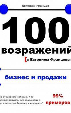 Евгений Францев - 100возражений. бизнес ипродажи