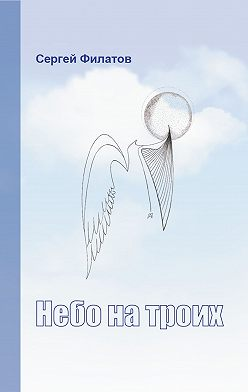 Сергей Филатов - Небо на троих (сборник)