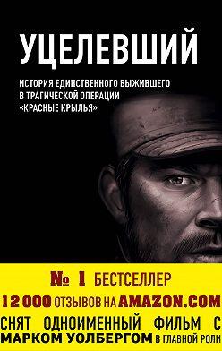 Патрик Робинсон - Уцелевший