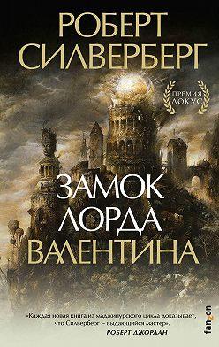 Роберт Силверберг - Замок лорда Валентина