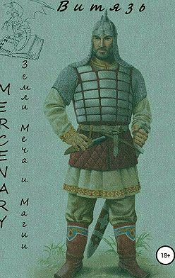 Mercenary Polt - Земли меча и магии. Витязь