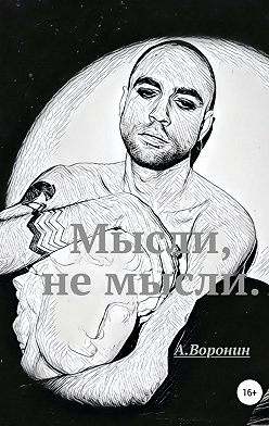 Андрей Воронин - Мысли, не мысли