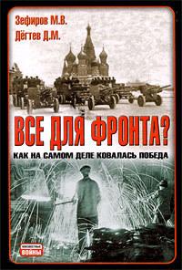 Михаил Зефиров - Все для фронта? Как на самом деле ковалась победа