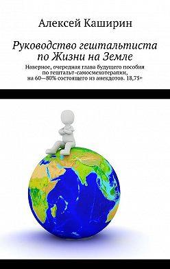 Алексей Каширин - Руководство гештальтиста поЖизни наЗемле