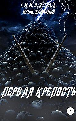 Ильяс Найманов - Первая крепость